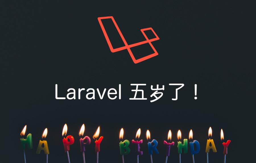 Laravel 五岁了